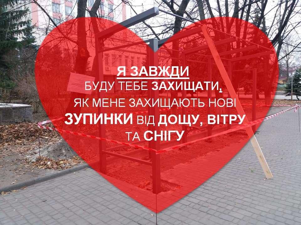«Валентинки по-сумськи»: сумчани зізналися у коханні місту, фото-11