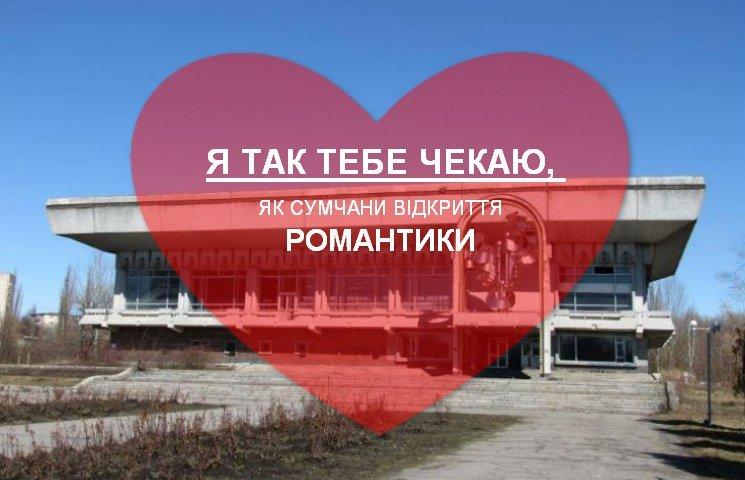 «Валентинки по-сумськи»: сумчани зізналися у коханні місту, фото-3