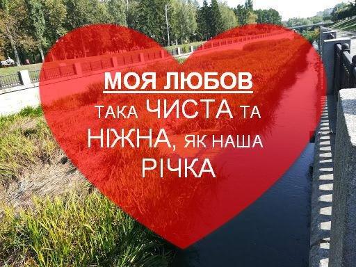 «Валентинки по-сумськи»: сумчани зізналися у коханні місту, фото-13