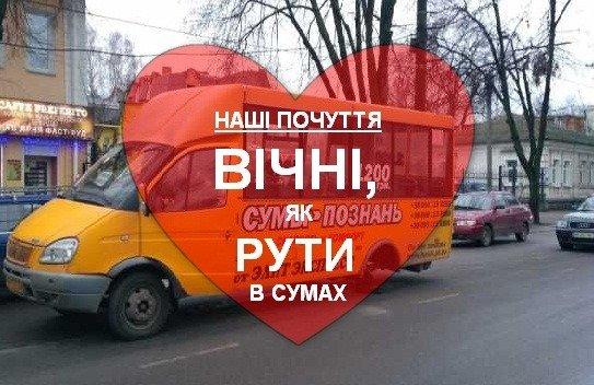 «Валентинки по-сумськи»: сумчани зізналися у коханні місту, фото-4