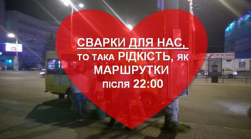 «Валентинки по-сумськи»: сумчани зізналися у коханні місту, фото-7