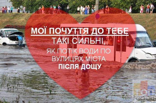 «Валентинки по-сумськи»: сумчани зізналися у коханні місту, фото-2