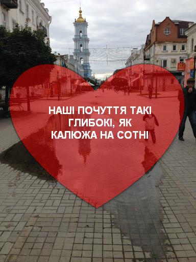 «Валентинки по-сумськи»: сумчани зізналися у коханні місту, фото-6