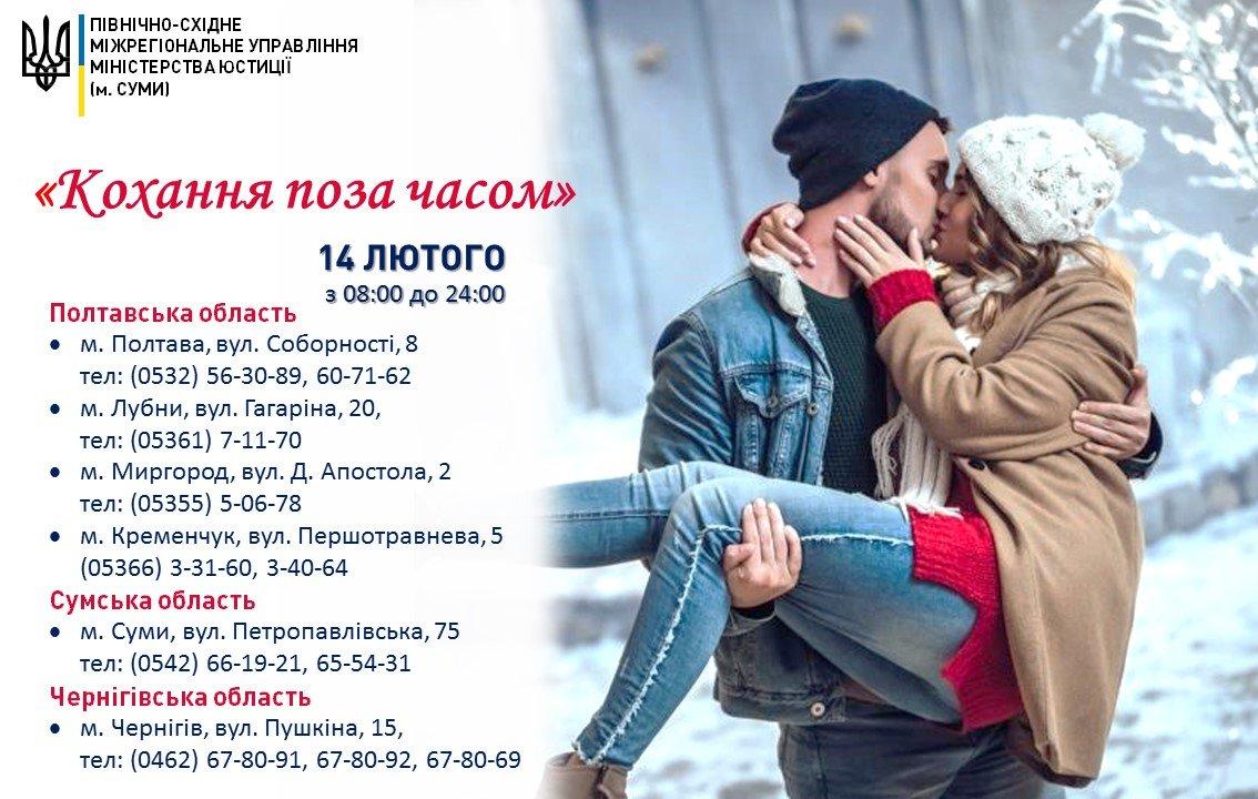 Закохані сумчани можуть сьогодні одружитися до 00:00, фото-1