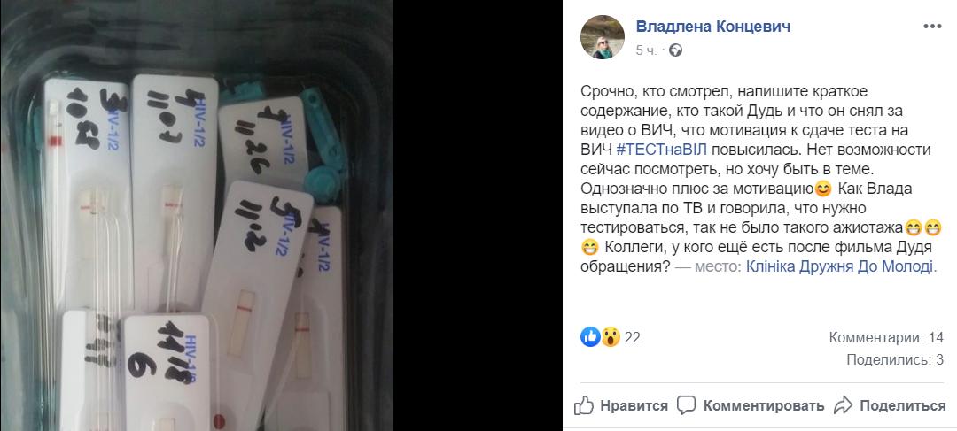 Сумчани почали активніше перевірятися на ВІЛ через випуск «Дудя», фото-1