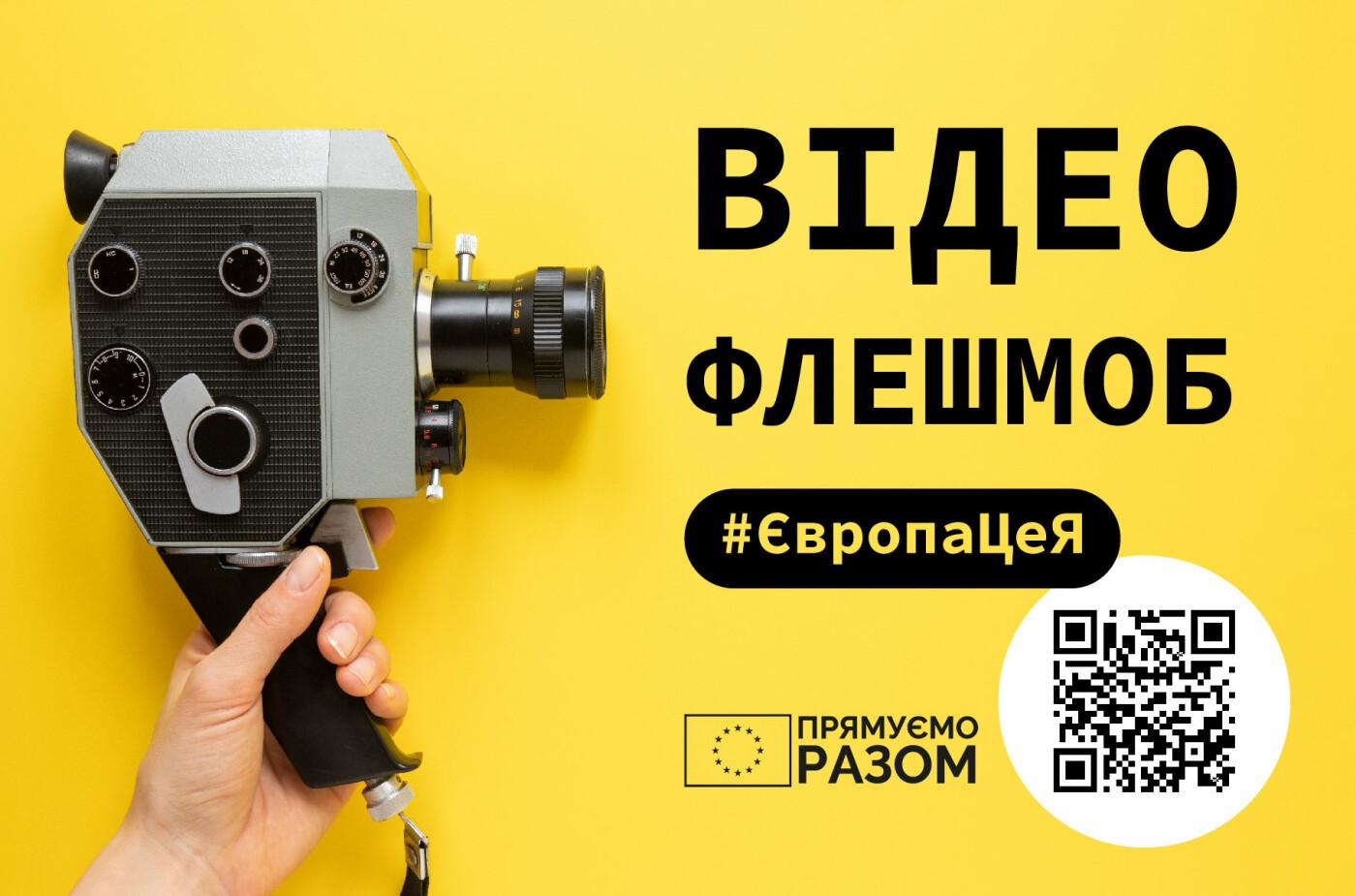 Сумчан запрошують взяти участь у відеофлешмобі «Україна та Європа: прямуємо разом», фото-1