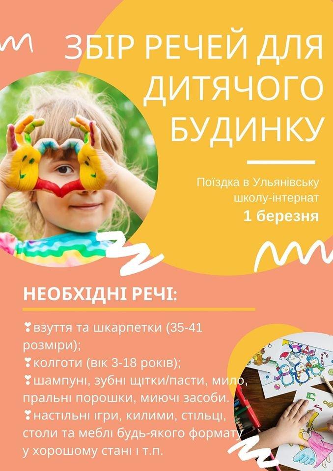 У Сумах збирають речі для дітей-сиріт, фото-1