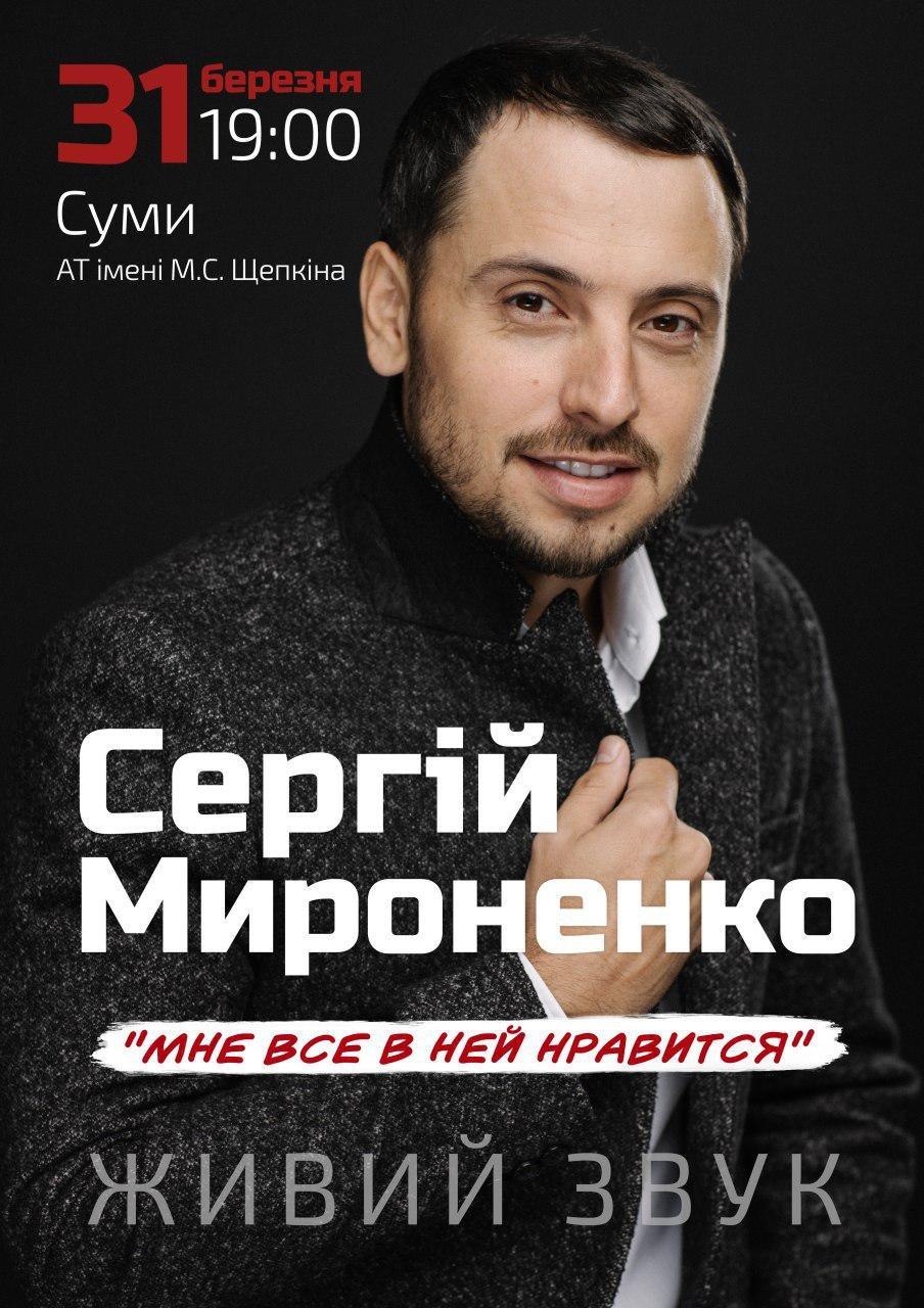 Співак Сергій Мироненко вперше покаже двохгодинне шоу у Сумах! , фото-1