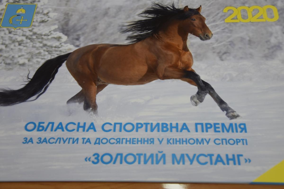 На Сумщині започатковано обласну спортивну премію за заслуги та досягнення у кінному спорті «Золотий мустанг», фото-1