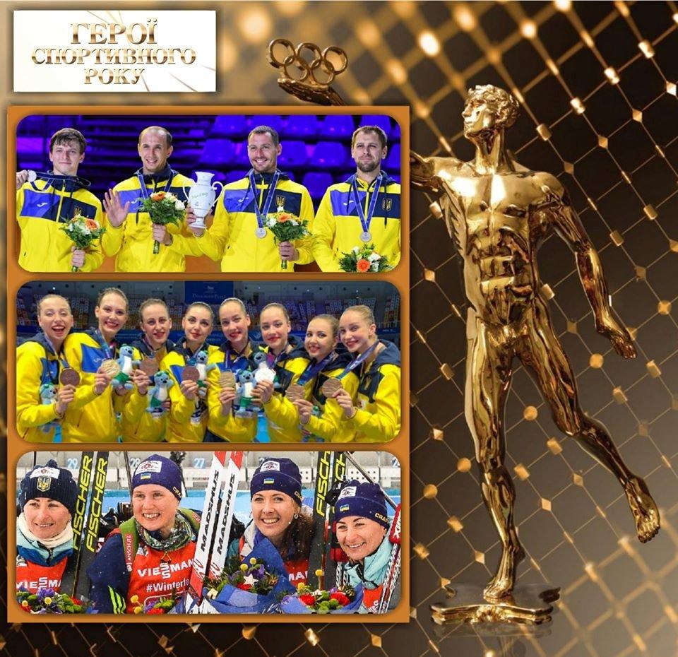 «Герої спортивного року-2019»: сумські спортсменки мають шанс перемогти у номінації  «Найкраща збірна команда», фото-1