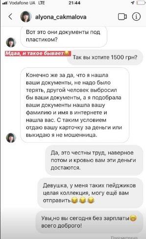 Сумську біатлоністку намагалися «розвести» на 1500 грн, фото-2