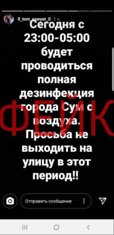 До відома сумчан: заборона гуляти з дітьми та розпилення вночі дезінфікуючих засобів із гелікоптерів – ФЕЙКИ, фото-2