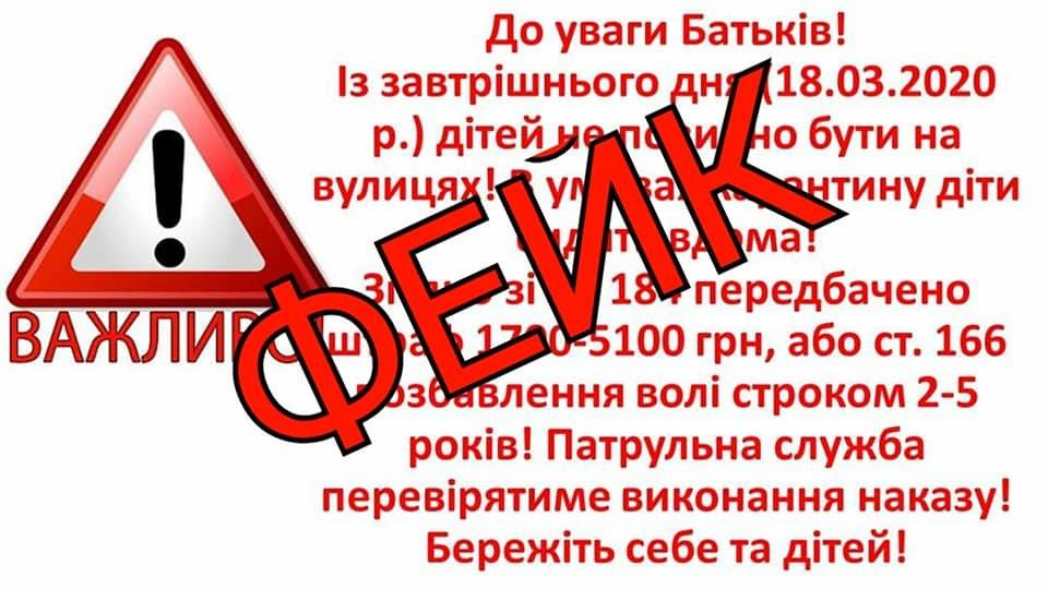 Сумчан попереджають про відповідальність за розповсюдження фейкових новин про коронавірус, фото-3