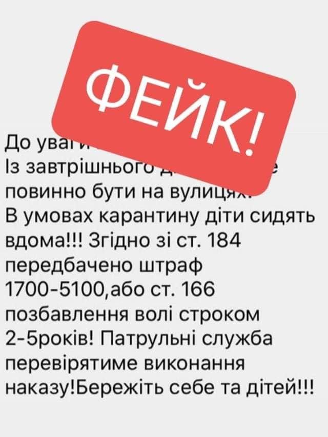 Сумчан попереджають про відповідальність за розповсюдження фейкових новин про коронавірус, фото-2