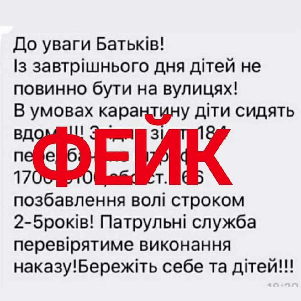 Сумчан попереджають про відповідальність за розповсюдження фейкових новин про коронавірус, фото-1