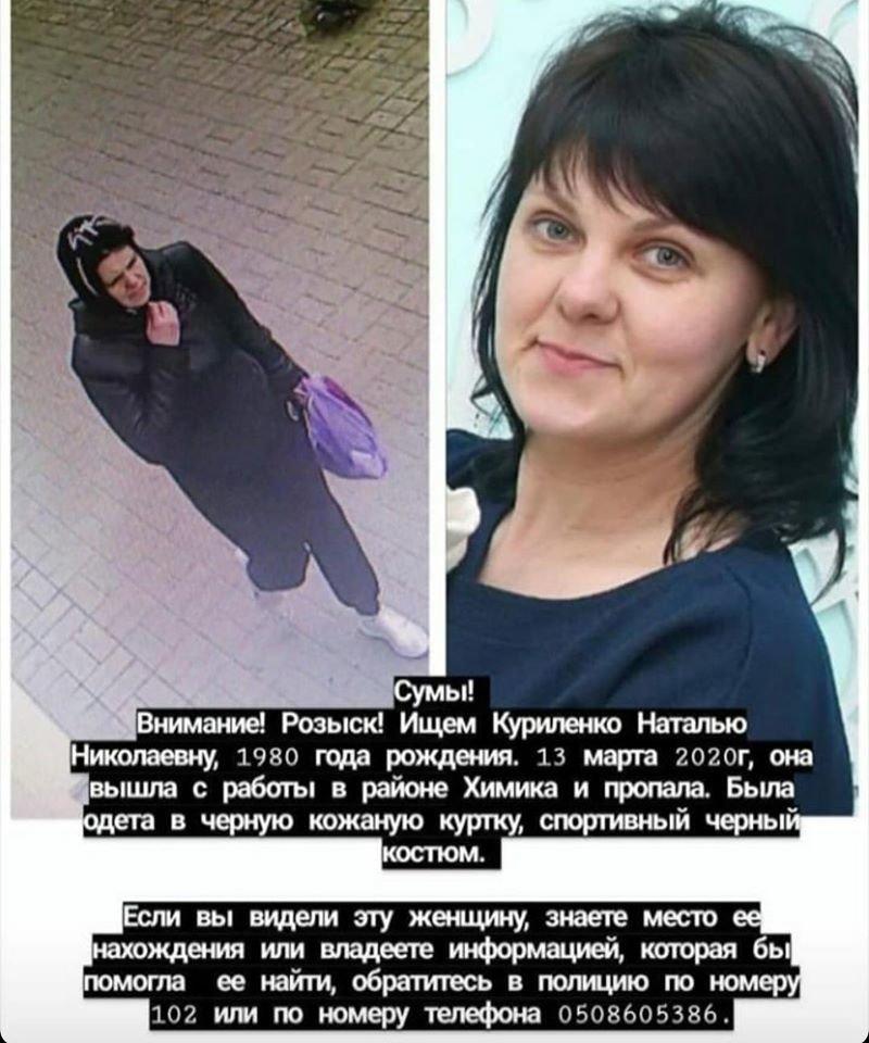 У Сумах жінка вийшла з роботи та зникла, фото-1