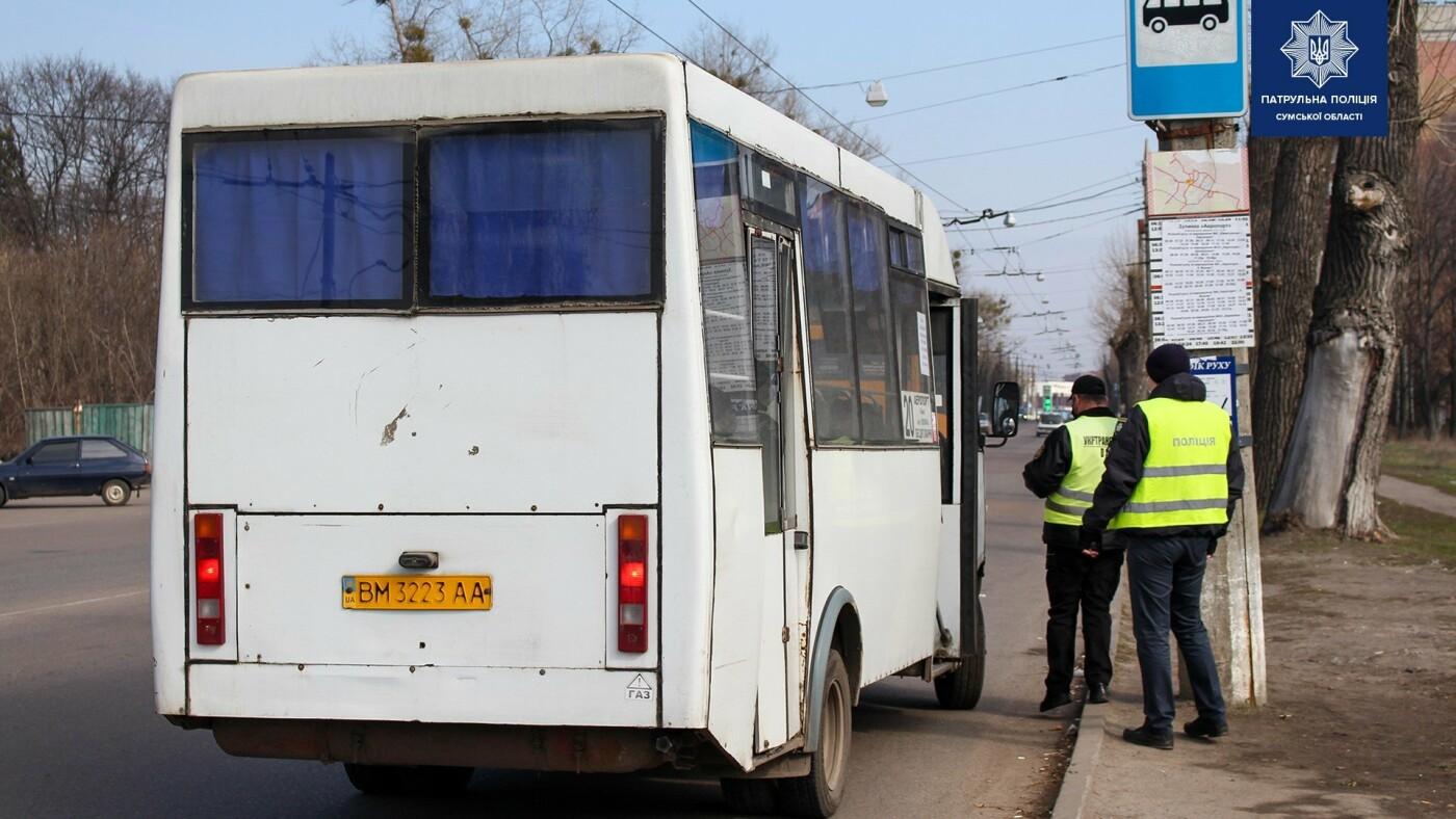 У Сумах патрульні перевіряють виконання обмежувальних заходів щодо пасажирських перевезень під час карантину, фото-3