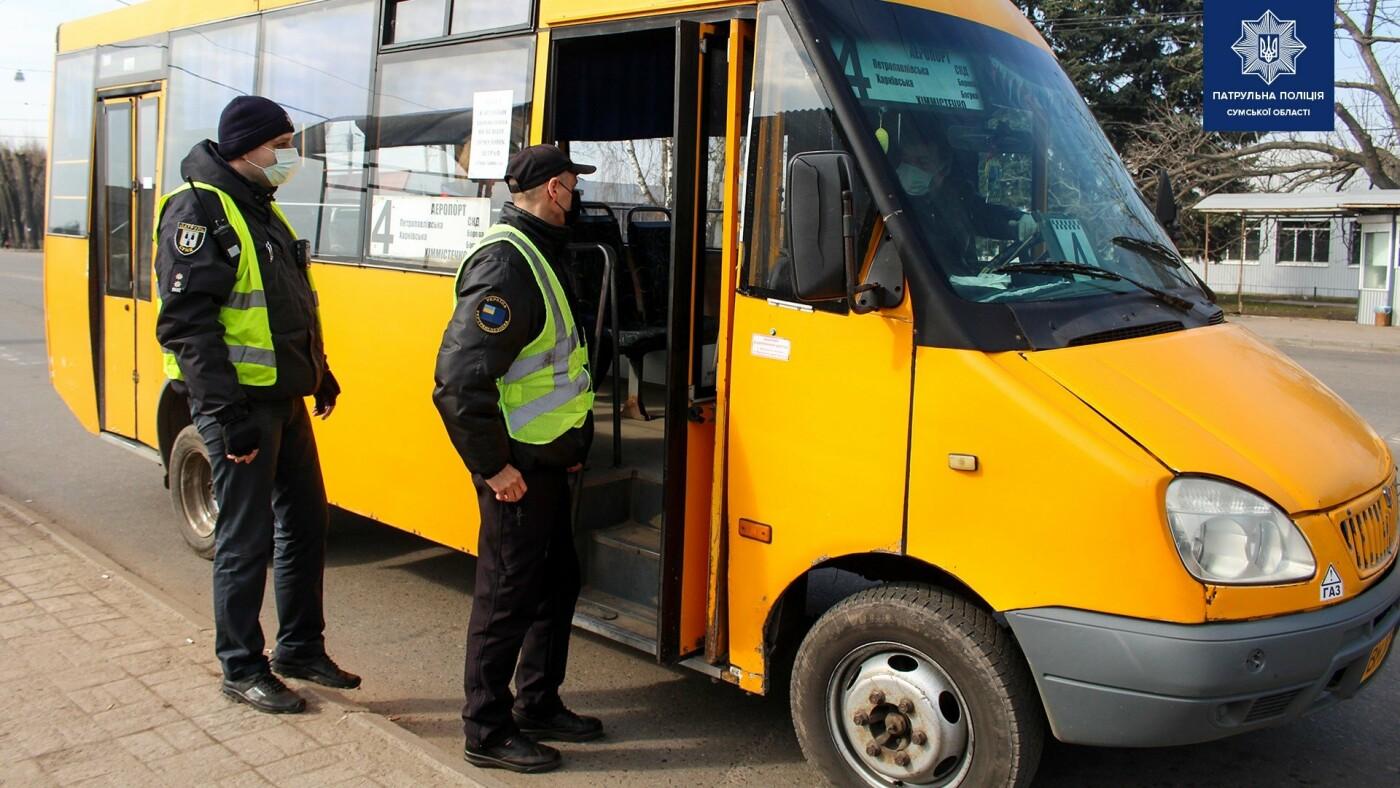 У Сумах патрульні перевіряють виконання обмежувальних заходів щодо пасажирських перевезень під час карантину, фото-1