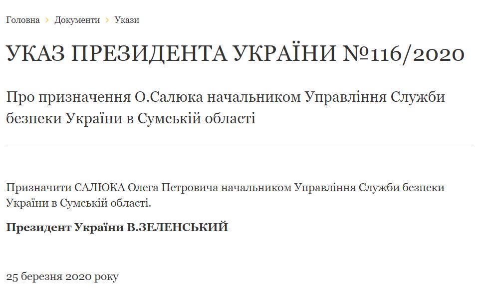 Президент призначив нового начальника СБУ на Сумщині, фото-1