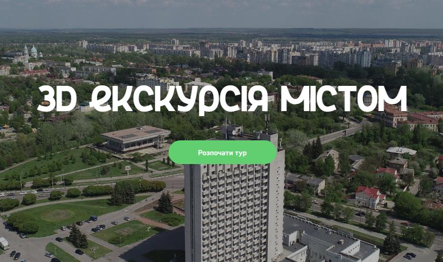 Сумчан запрошують на віртуальну 3D-екскурсію містом, фото-1