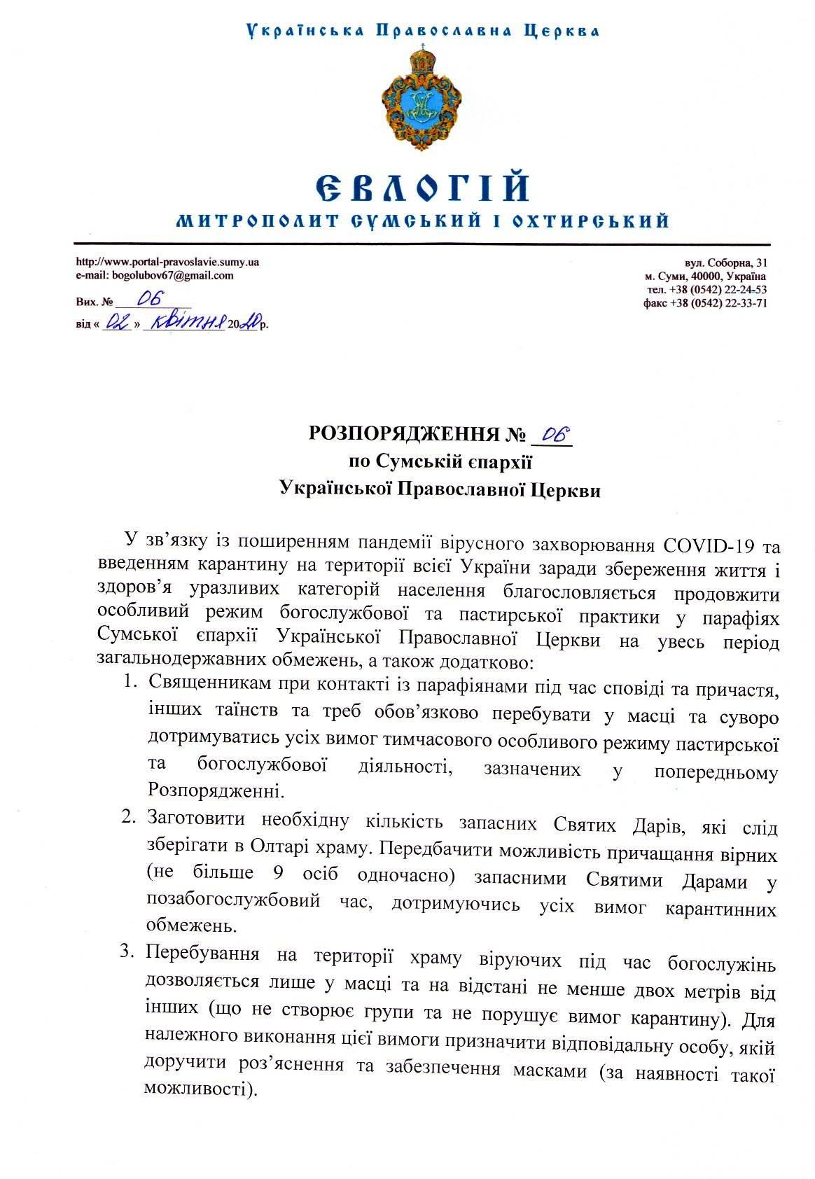 Церковне життя в умовах карантину: Сумський митрополит Євлогій видав нове розпорядження , фото-1