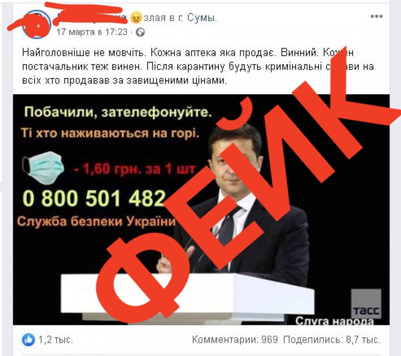 Суд розглянув справу про пост сумчанки у фейсбуці із фото президента, фото-1