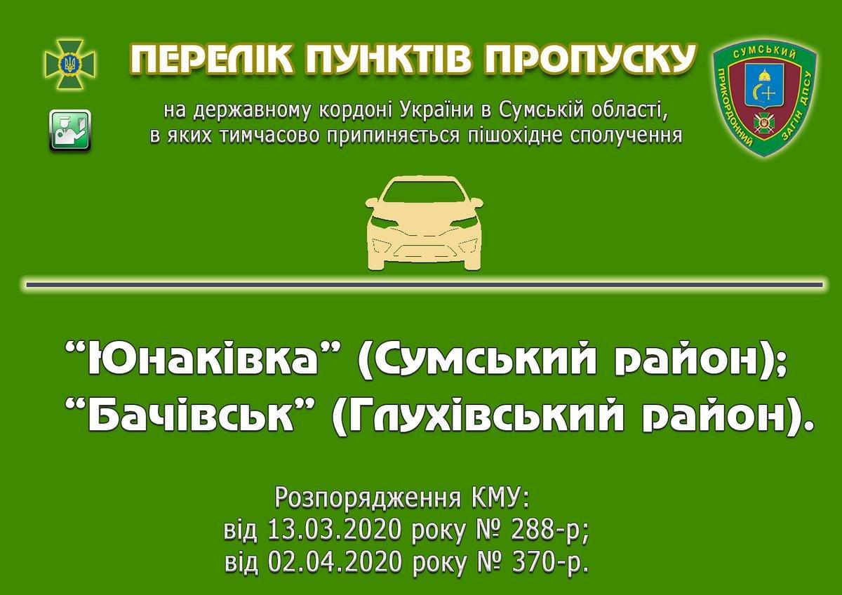 Від завтра перетнути кордон на авто в Сумській області можна буде лише через «Юнаківку» та «Бачівськ», фото-2