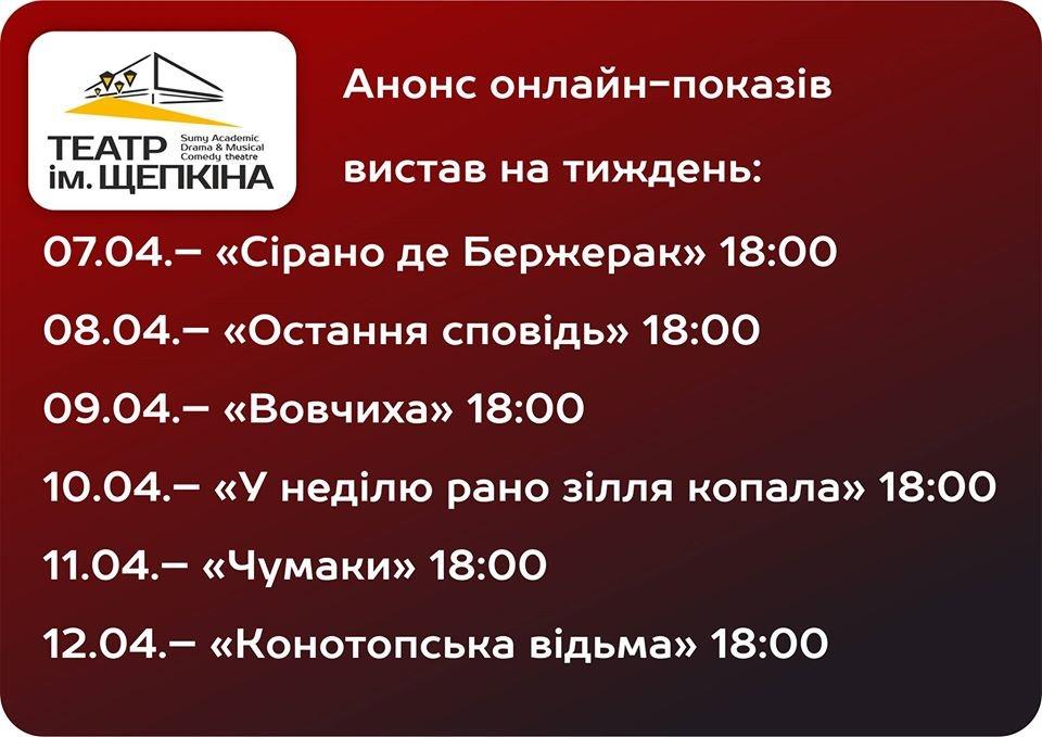 Театр ім. Щепкіна у Сумах анонсував онлайн-перегляд вистав на тиждень , фото-1