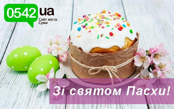 Привітання для сумчан від сайту 0542.ua, фото-1