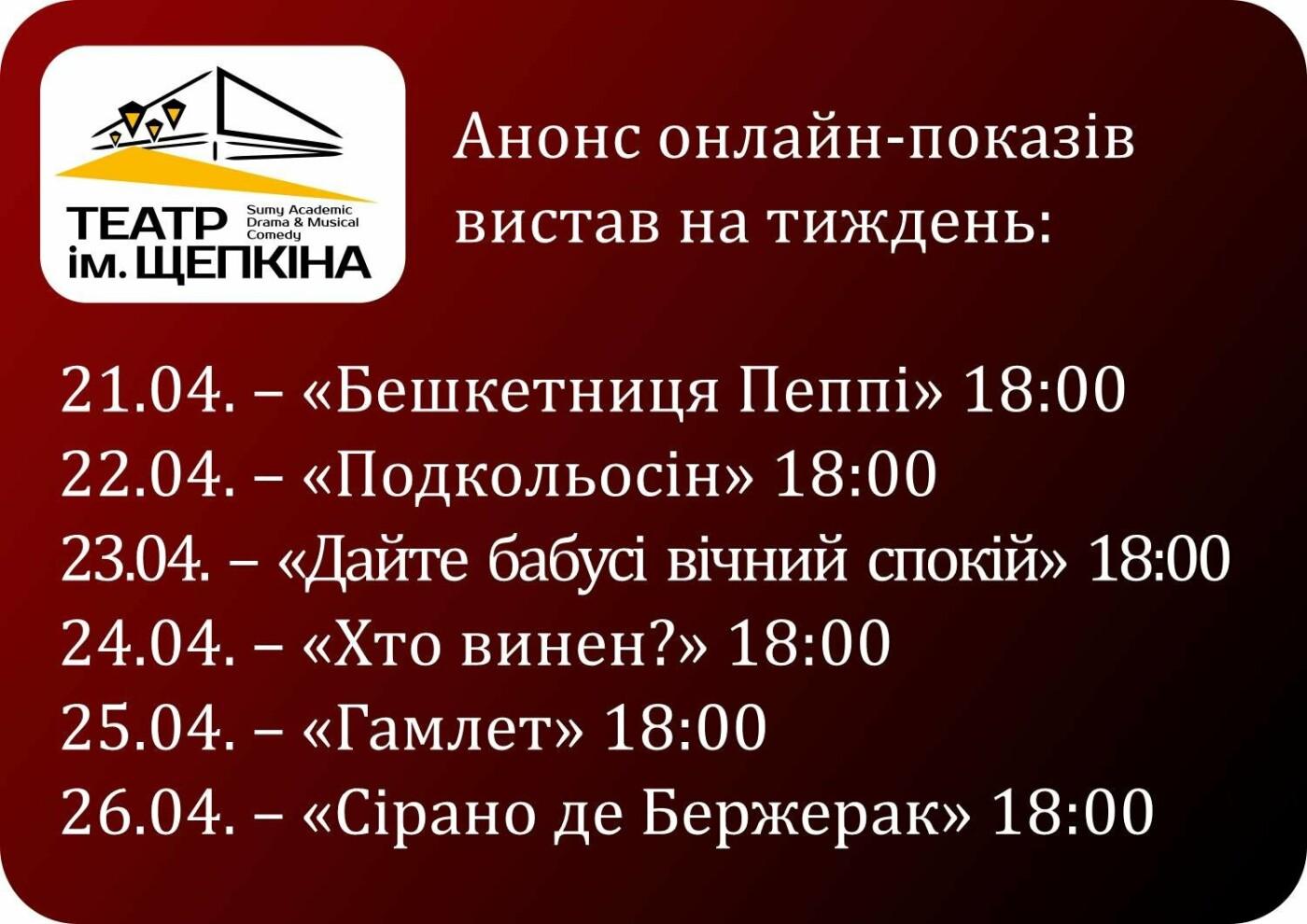 Театр ім. Щепкіна у Сумах анонсував онлайн-перегляд вистав на тиждень, фото-1