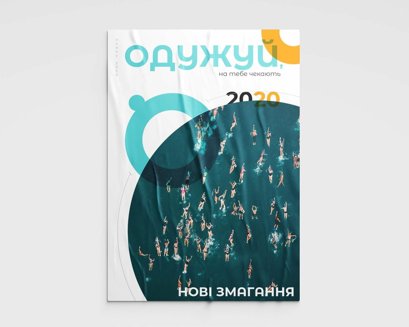 Сумський дизайнер створив серію мотивуючих постерів, щоб підтримати хворих на коронавірус, фото-3