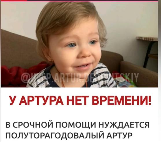 2-річний Артурчик з Сум потребує допомоги , фото-1