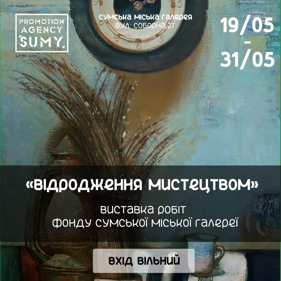 Відзавтра Сумська міська галерея відчиняє двері для відвідувачів , фото-1