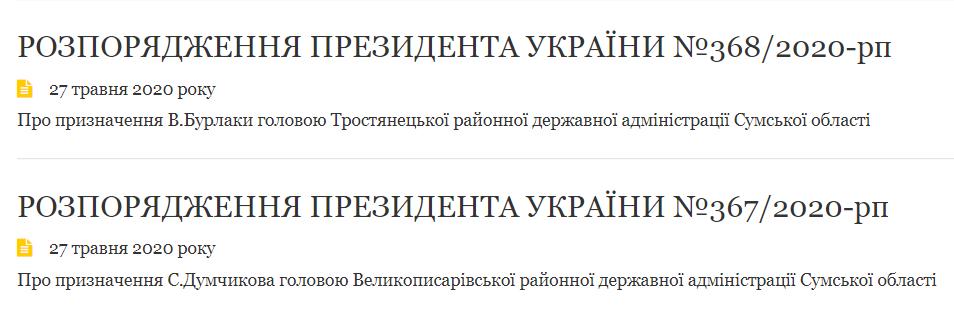 Президент призначив двох голів РДА на Сумщині, фото-1
