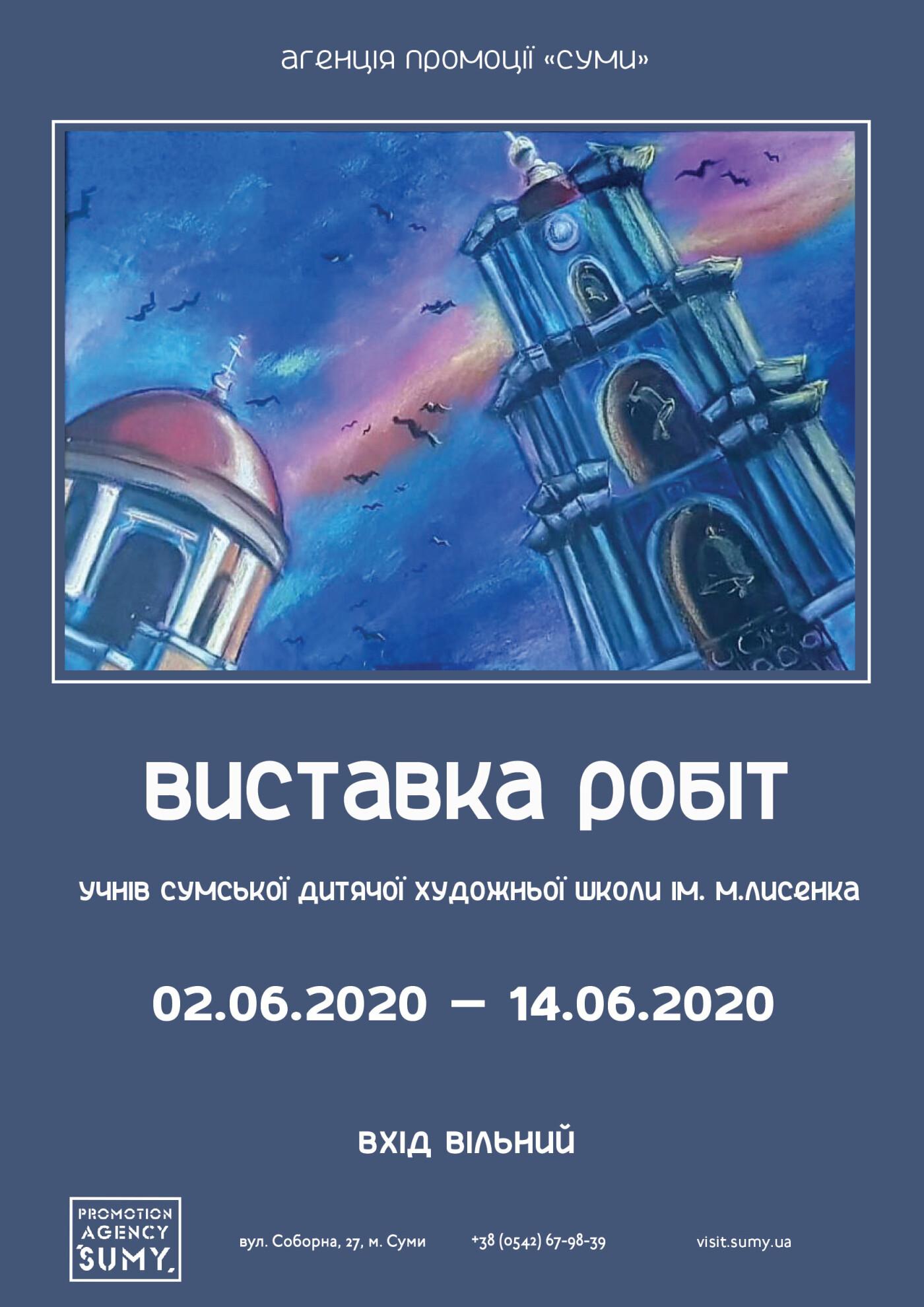 Сумчан запрошують до міської галереї на виставку робіт учнів дитячої художньої школи, фото-1