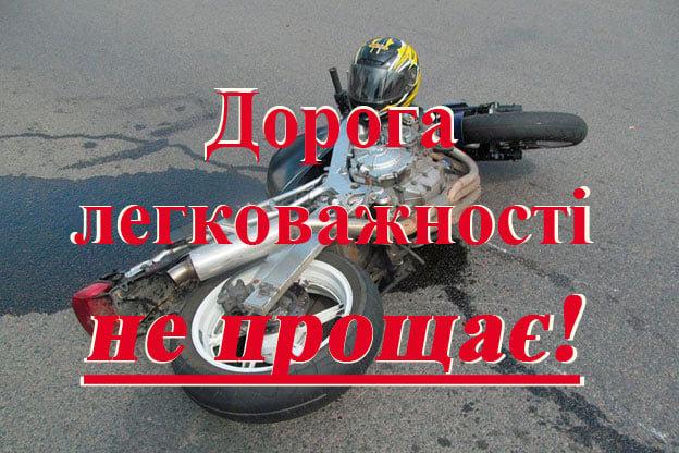 На Сумщині мотоцикліст врізався в електроопору: є постраждалі , фото-1