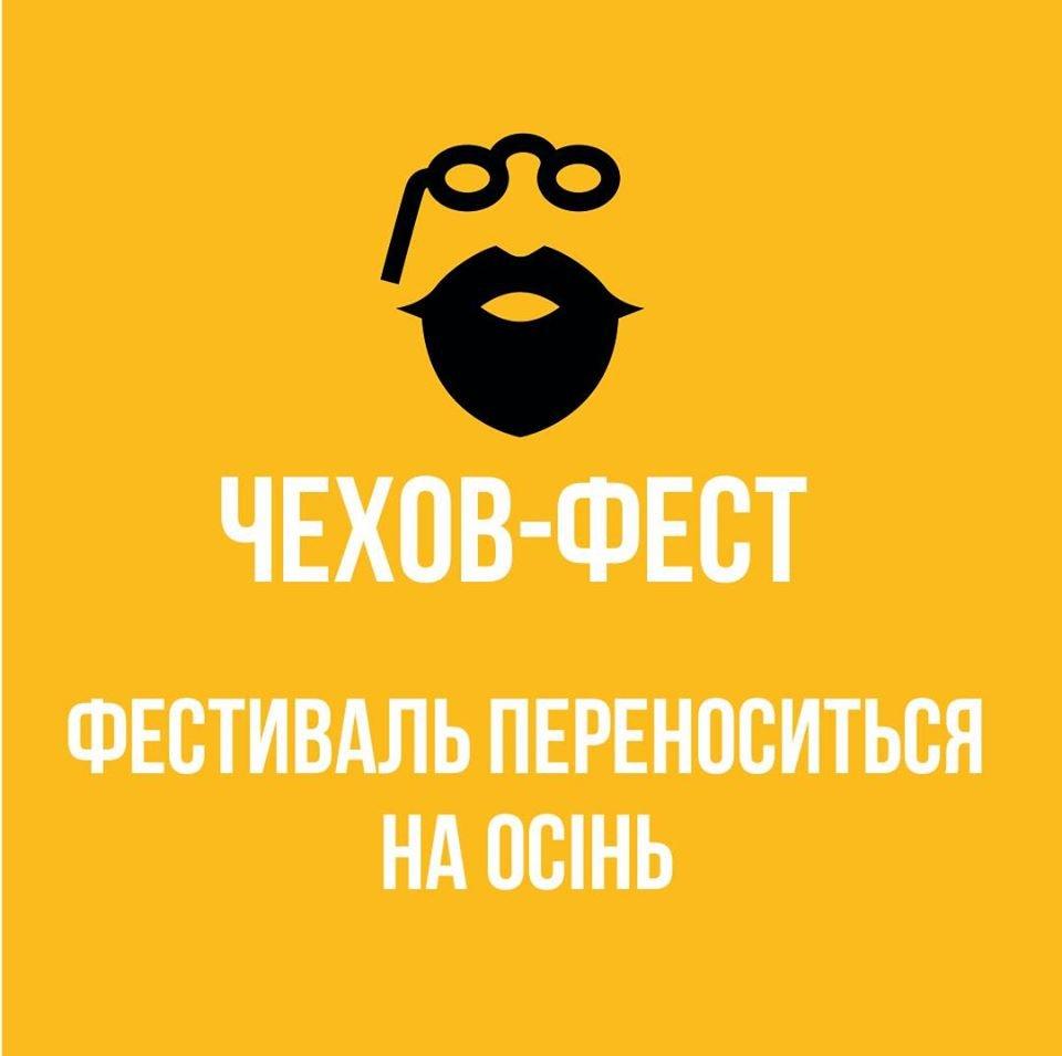 Чехов-фест у Сумах перенесли на осінь, фото-1