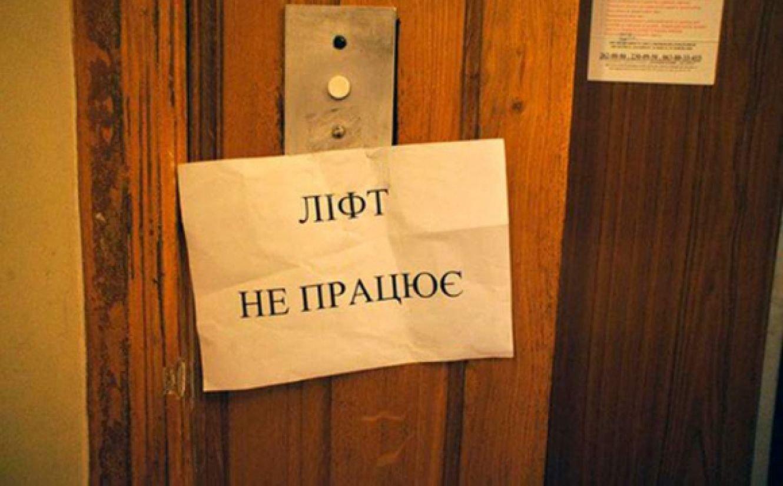 У Сумах зупинили 13 ліфтів, фото-1