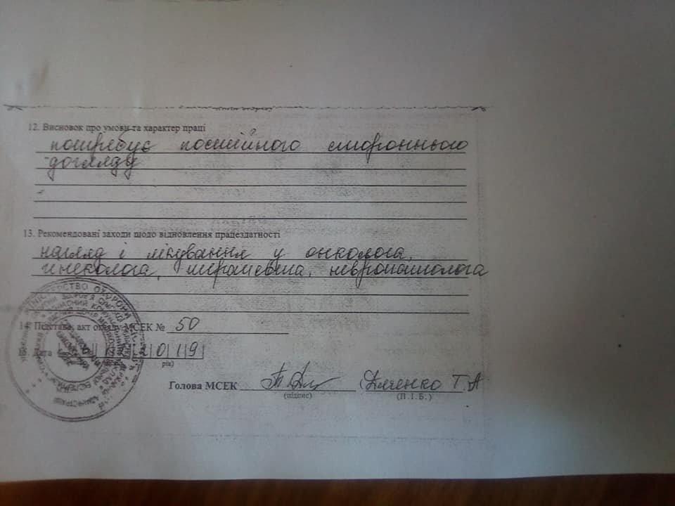 Жінка з Сумщини потребує допомоги, фото-2