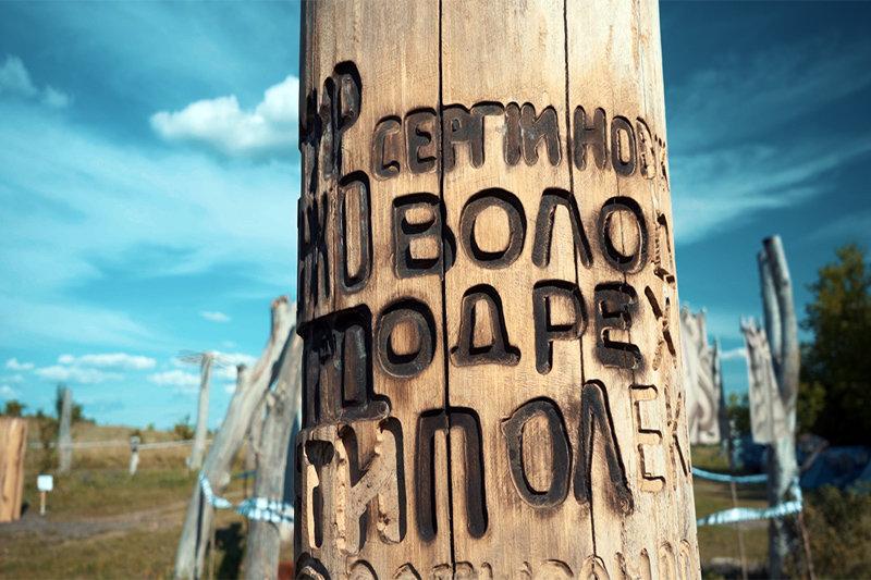 На Сумщині планується створення першого в Україні парку ленд-арту, фото-2