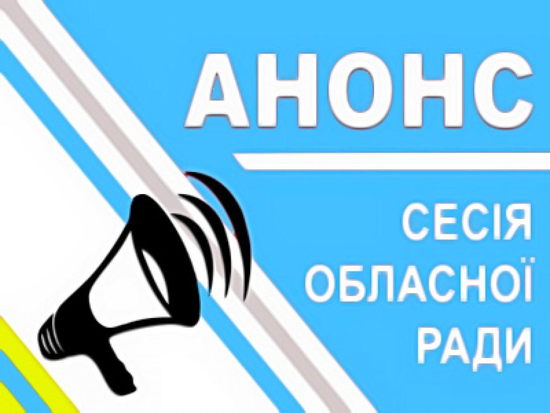 31 липня буде проведене друге пленарне засідання 35-ї сесії Сумської обласної ради, фото-1