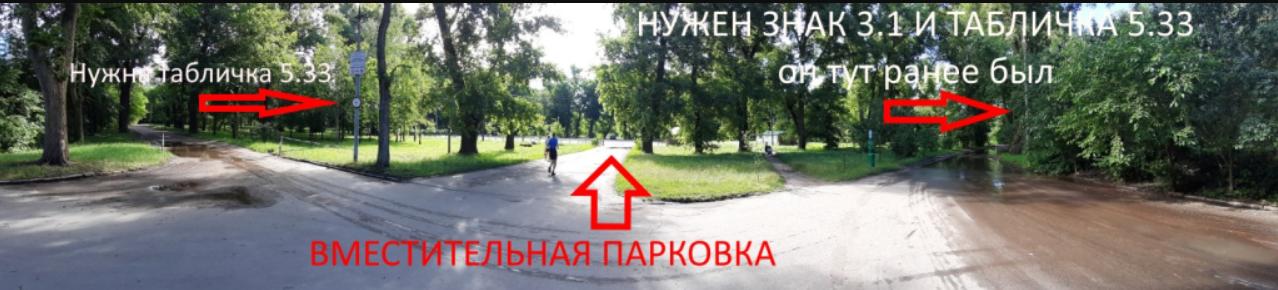 У Сумах збирають підписи за заборону в'їзду приватного транспорту в парк ім. Кожедуба, фото-1