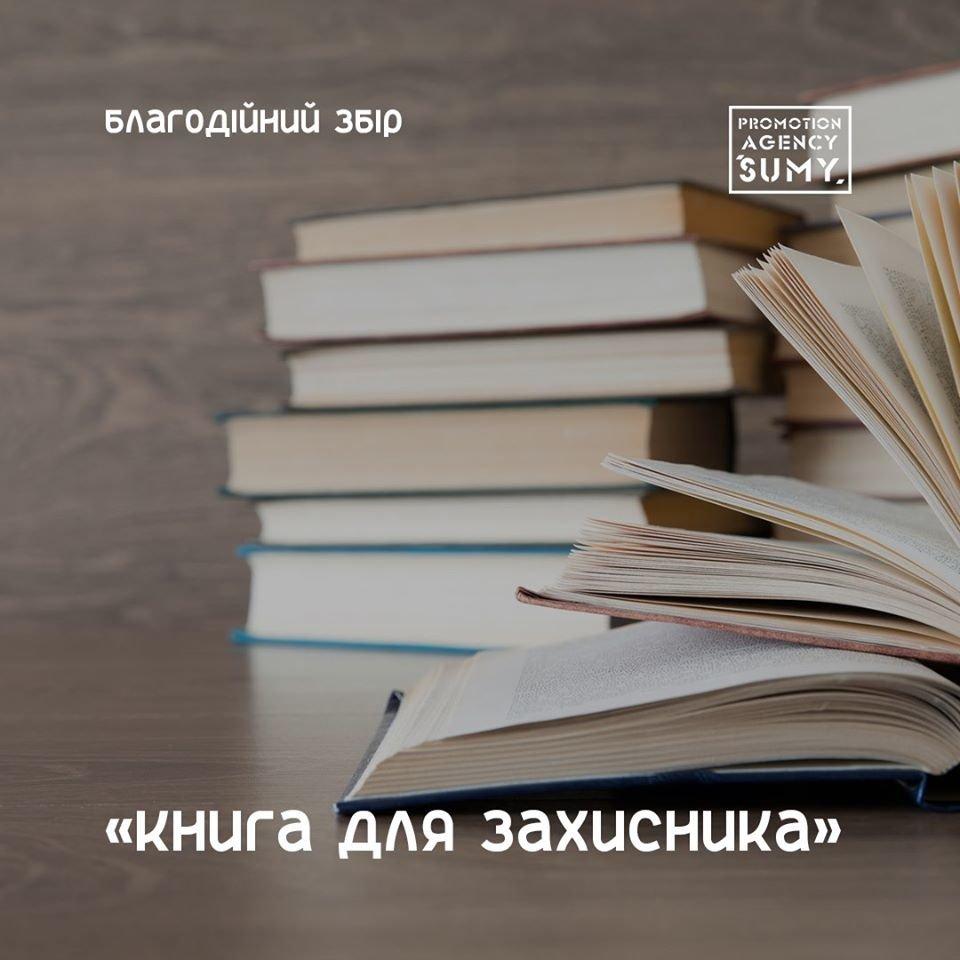 У Сумах збирають книги для захисників України, фото-1