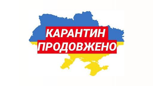 До відома сумчан: адаптивний карантин в Україні буде продовжено до кінця літа, фото-1