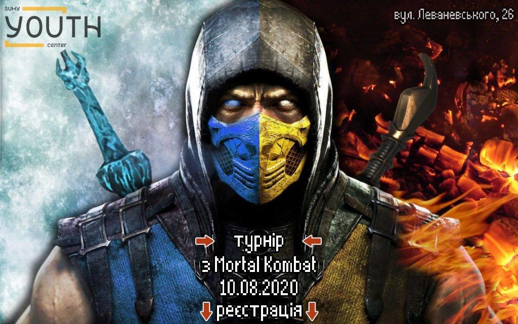 У Сумах пройде турнір з Mortal Kombat, фото-1