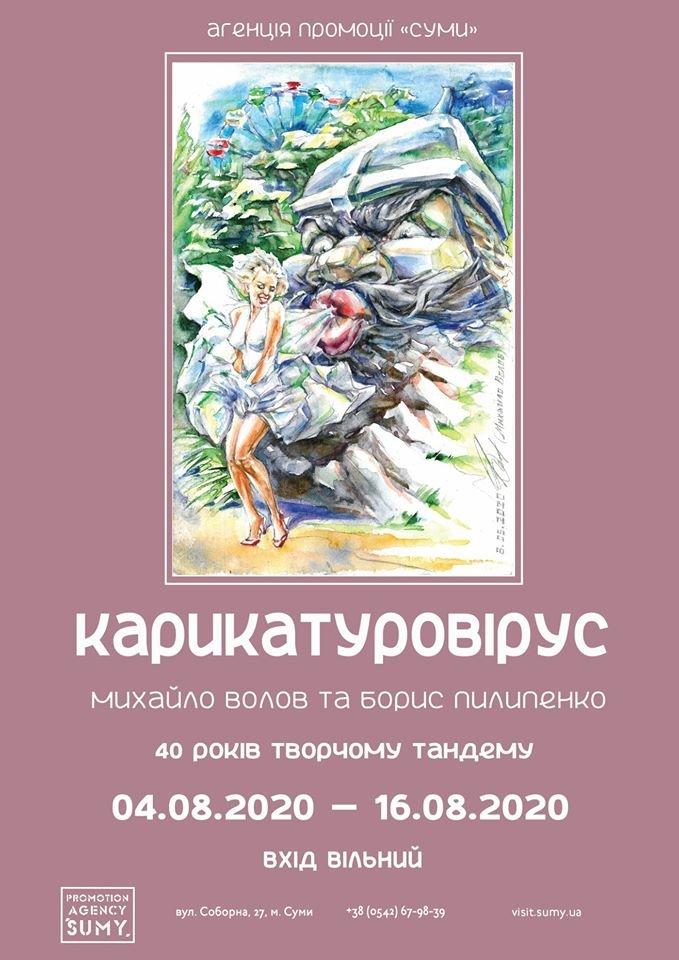 Сумчан запрошують переглянути виставку карикатуристів, фото-1