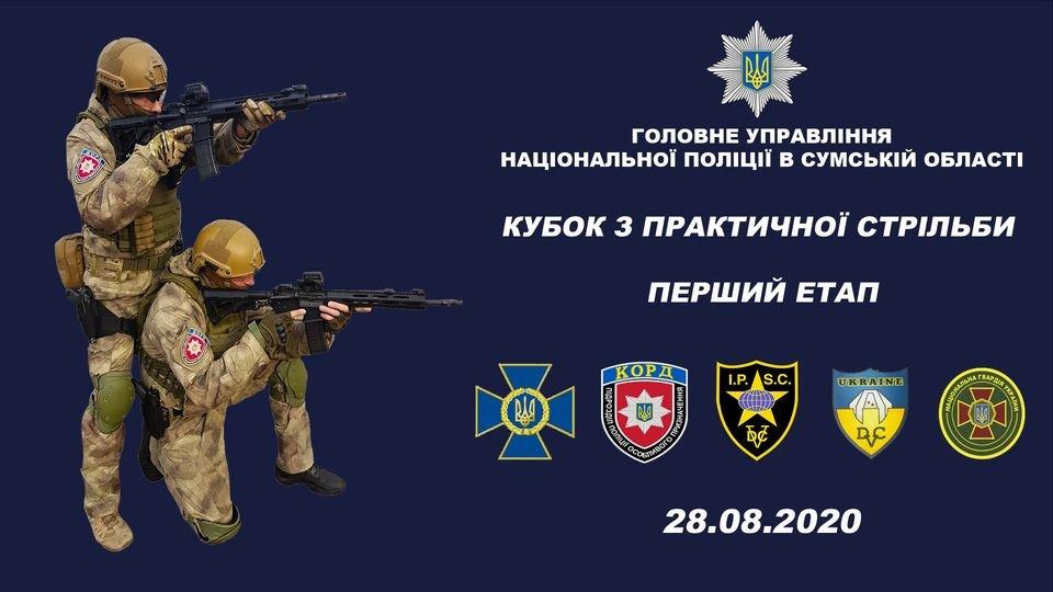 У Сумах СБУ, поліція та Нацгвардія змагатимуться у стрільбі, фото-1