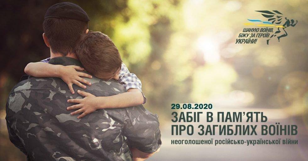 Завтра у Сумах відбудеться забіг «Шаную воїнів, біжу за героїв України», фото-1