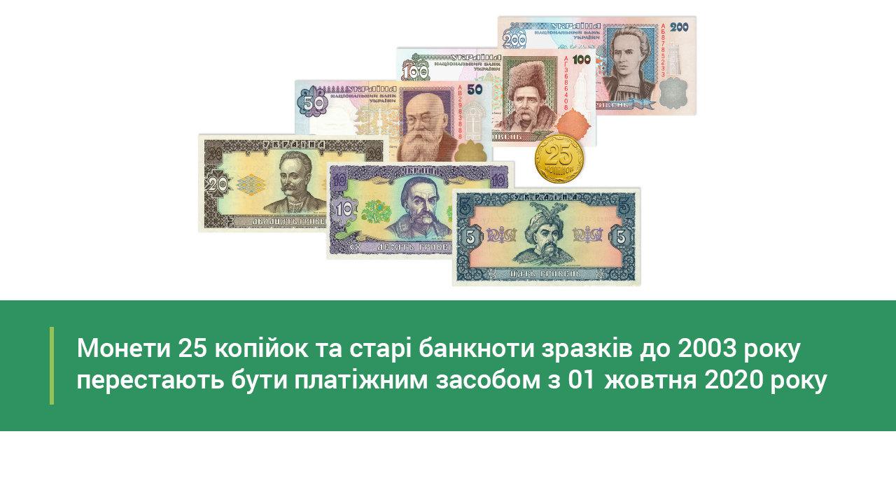 До відома конотопців: НБУ з 1 жовтня виводить з обігу 25 копійок та вилучатиме старі банкноти 1 і 2 грн, фото-1
