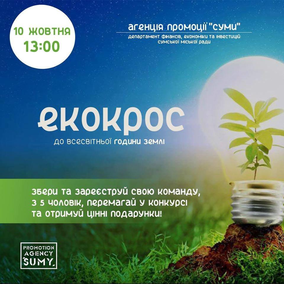 За три тижні у Сумах стартує конкурс «ЕкоКрос»